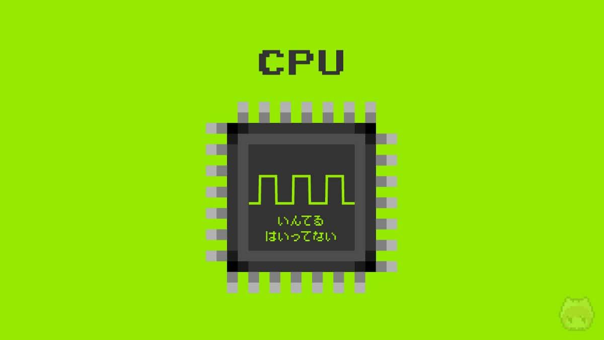 CPUとは、まさにパソコンの頭脳である。