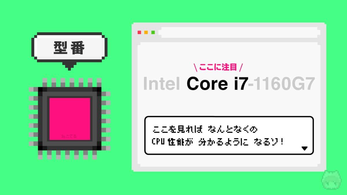 【指標1】CPU型番