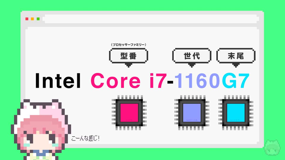 CPUの見るべきポイント