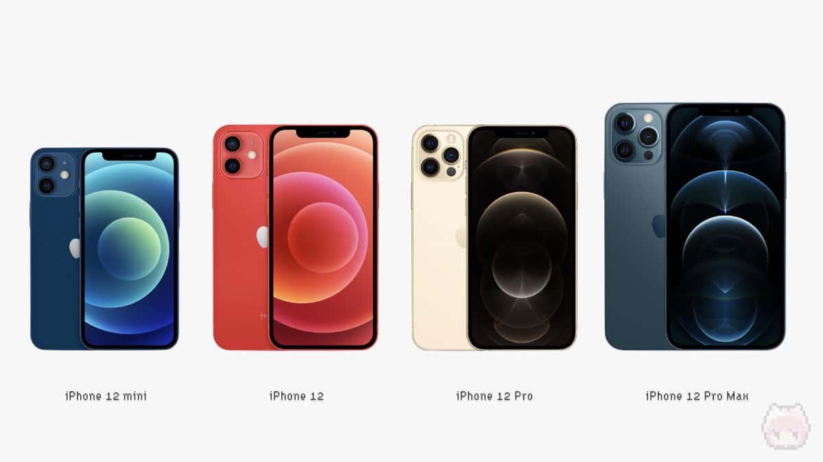 iPhone 12シリーズ・iPhone 12 Proシリーズ