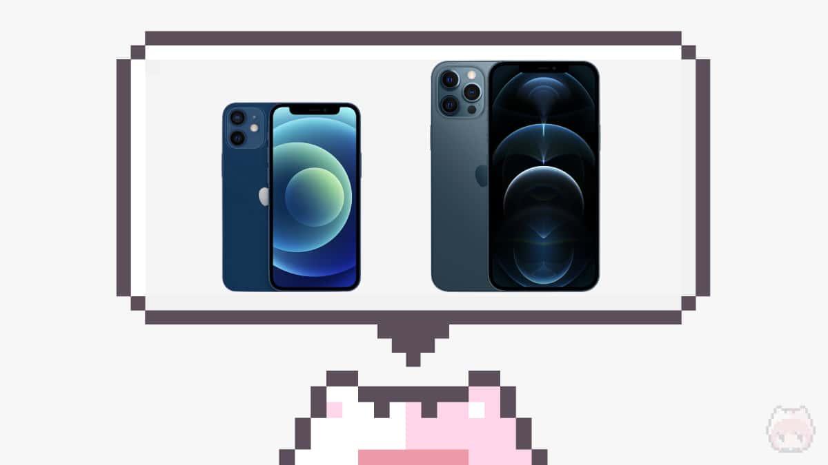 ねこ氏はiPhone 12 miniとiPhone 12 Pro Maxを買うのだ!