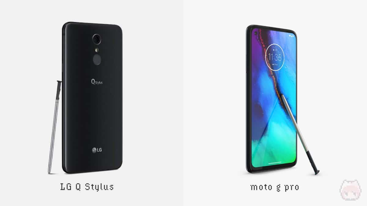 LG Q Stylusっぽい、moto g pro。