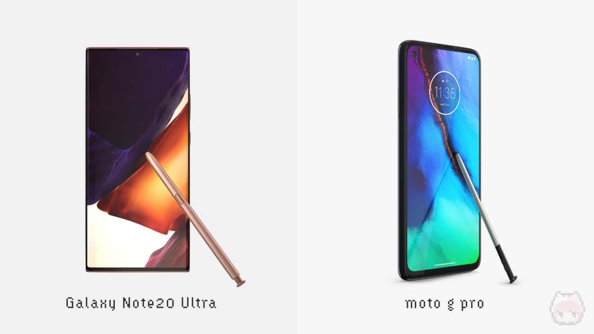 価格が数倍するGalaxy Note20 Ultraと比べるほうが酷。