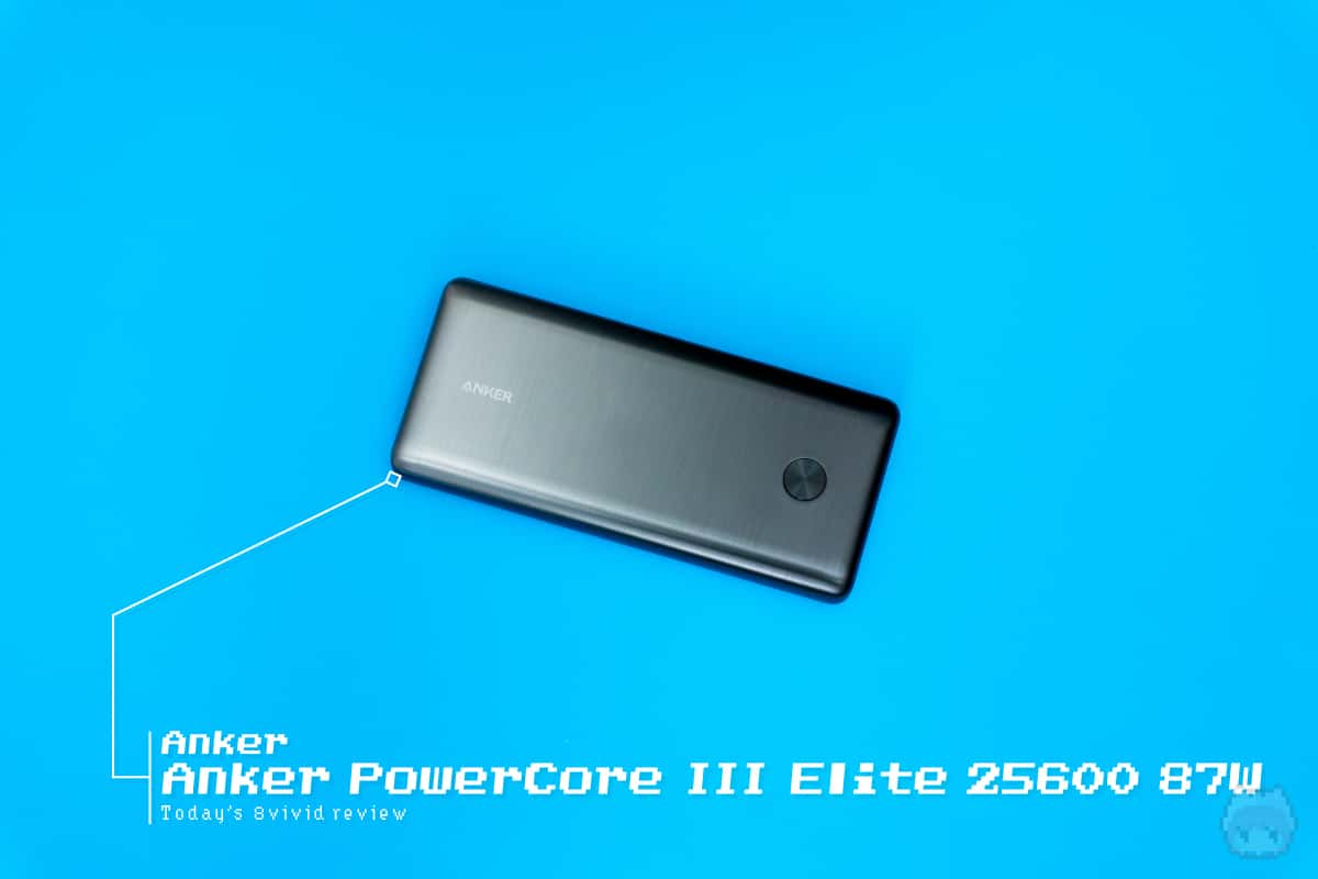 Anker『Anker PowerCore III Elite 25600 87W』全体画像