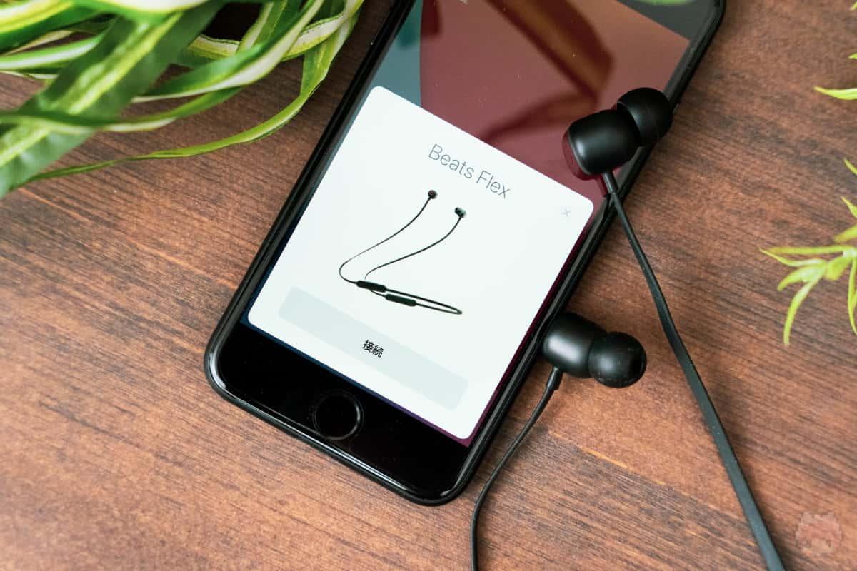 Apple製品らしく、Bluetoothペアリングが簡単。
