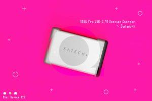 【レビュー】Satechi『108W Pro USB-C PD Desktop Charger』—合計108W出力なUSB PD充電器の戦艦扶桑