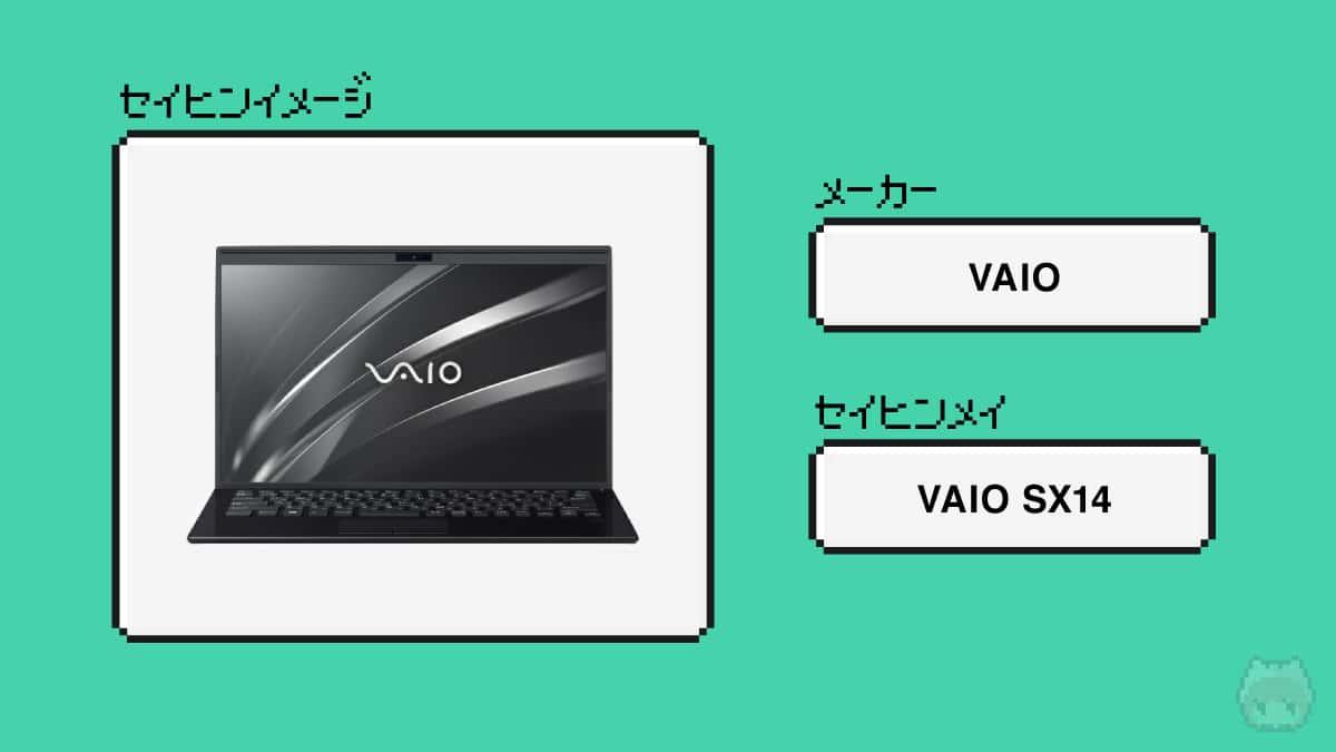 VAIO『VAIO SX14』