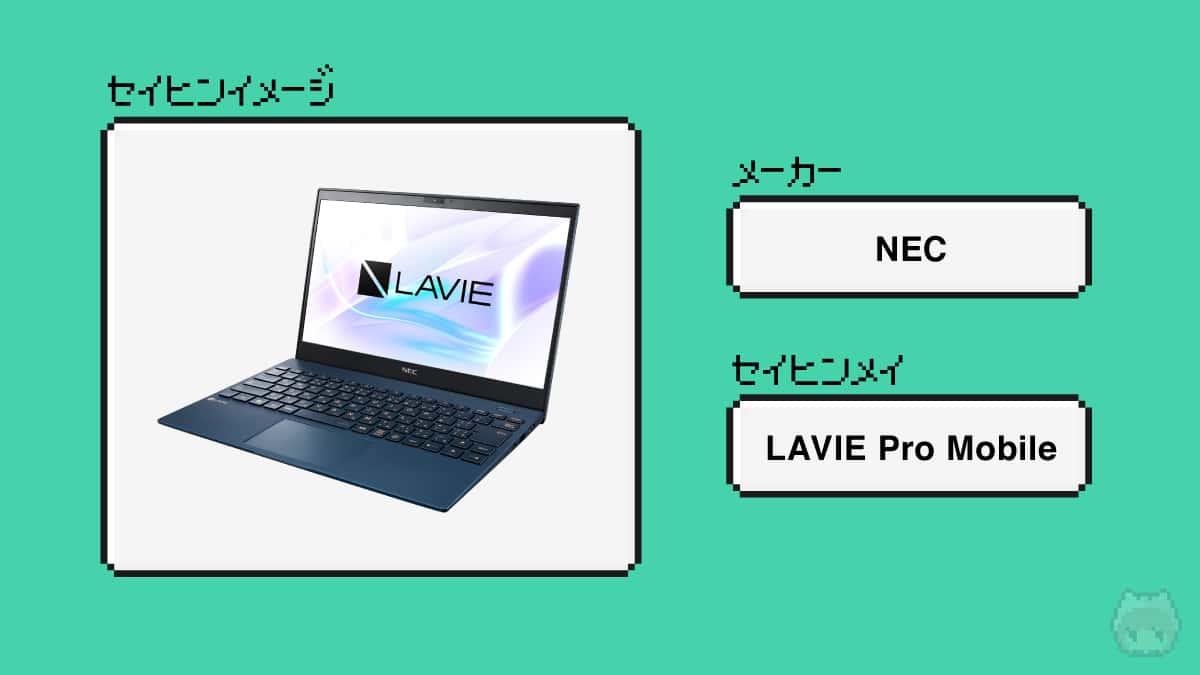 NEC『LAVIE Pro Mobile』