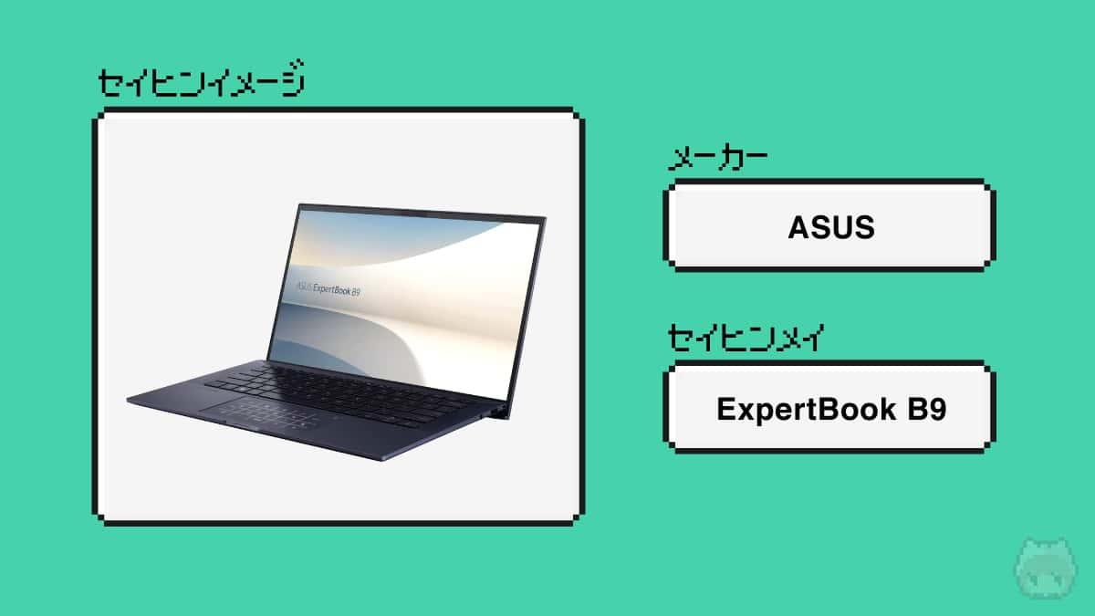 ASUS『ExpertBook B9』