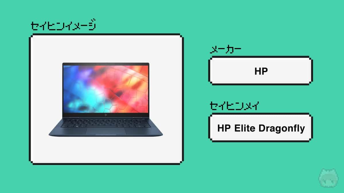 HP『HP Elite Dragonfly』