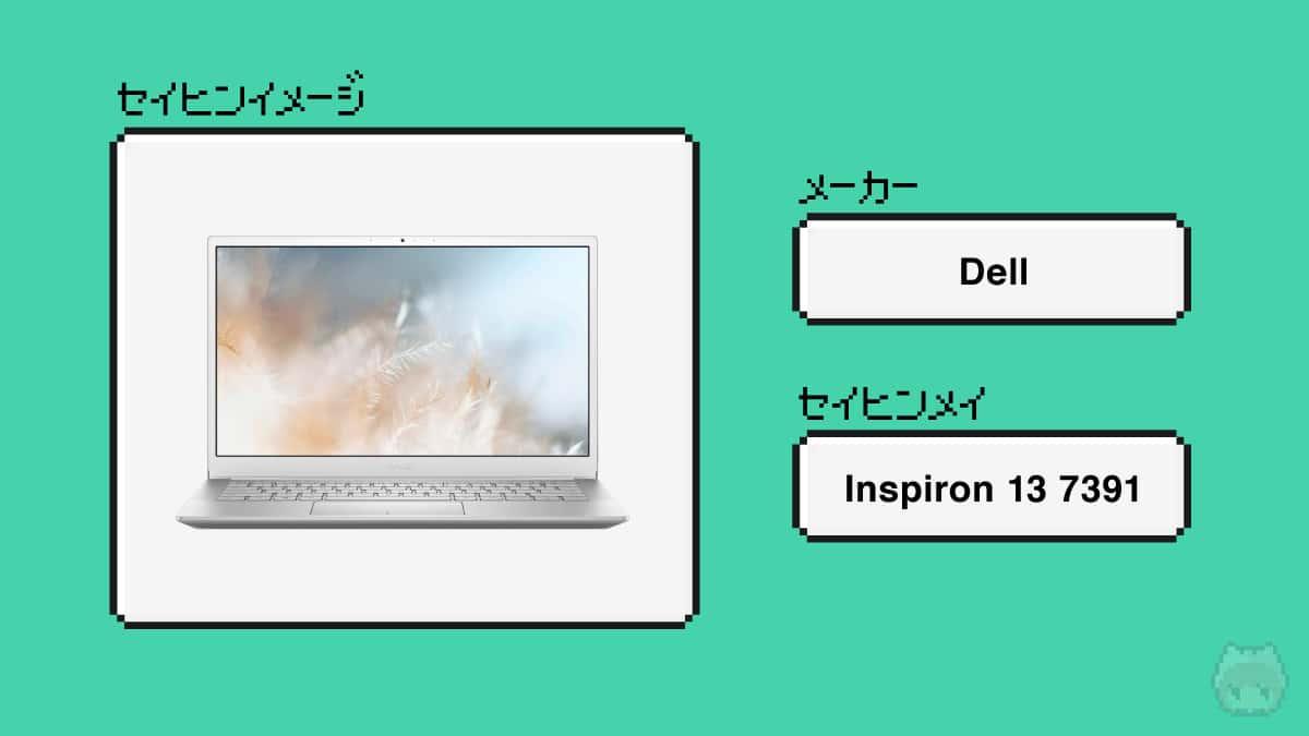 Dell『Inspiron 13 7391』