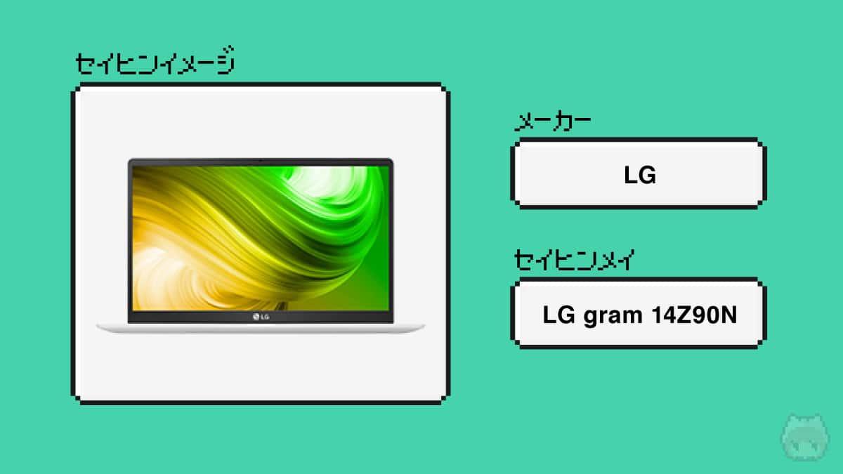 LG『LG gram 14Z90N』