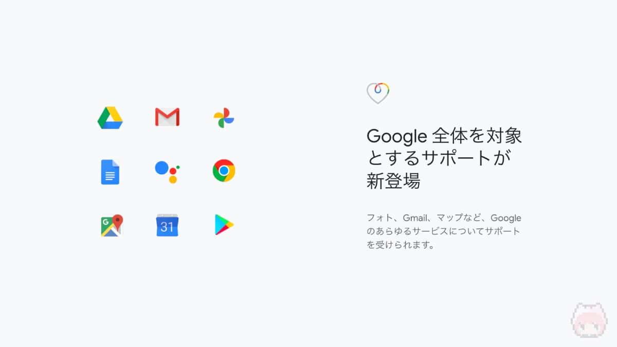 【メリット1】Googleから特別なサポートを受けられる