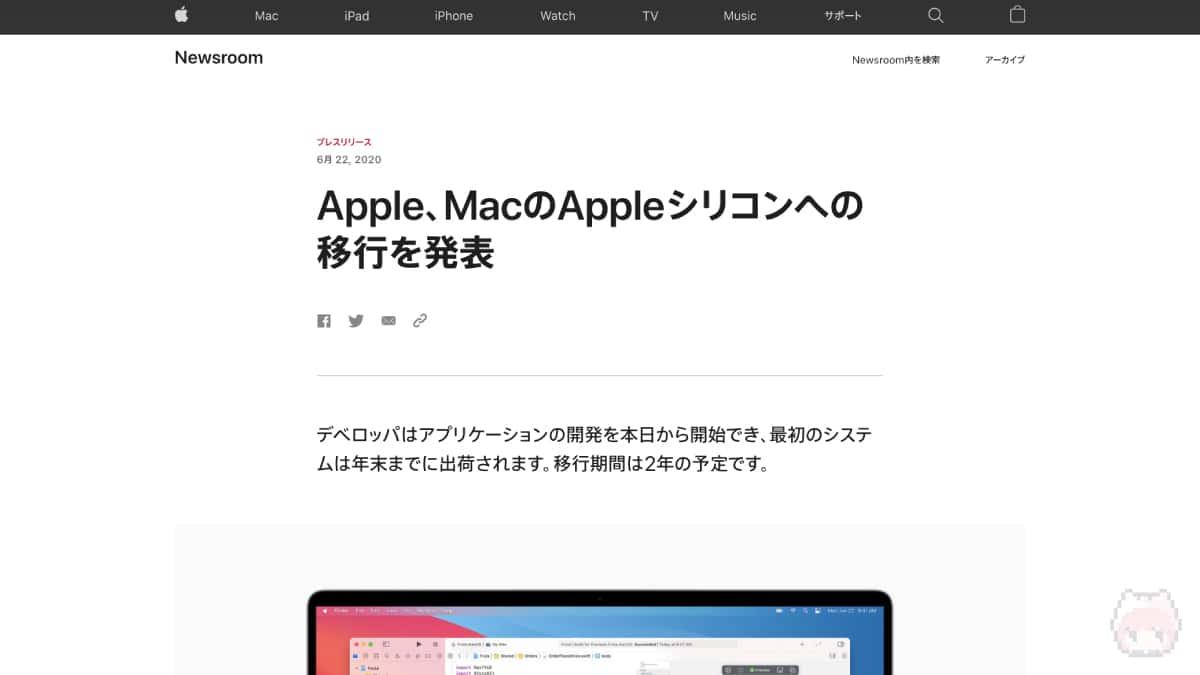 WWDC 2020で、Apple Silicon搭載Macの年内投入を予告済み。