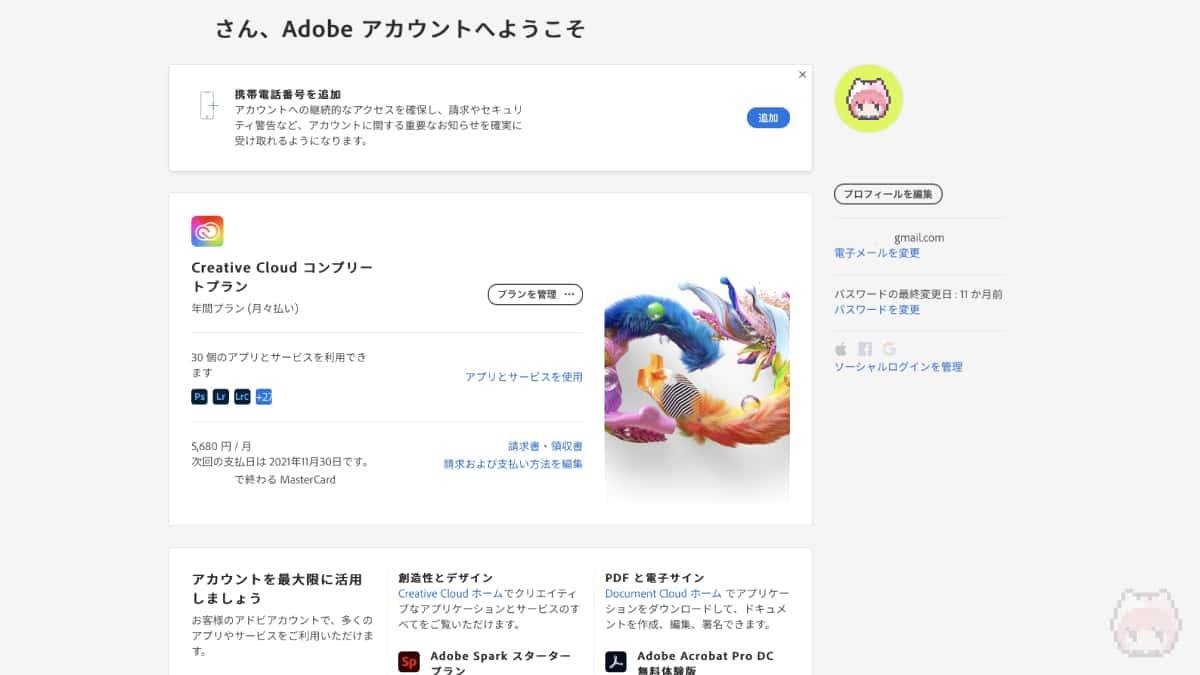 Adobeアカウントページにクレジットカード削除項目がない。