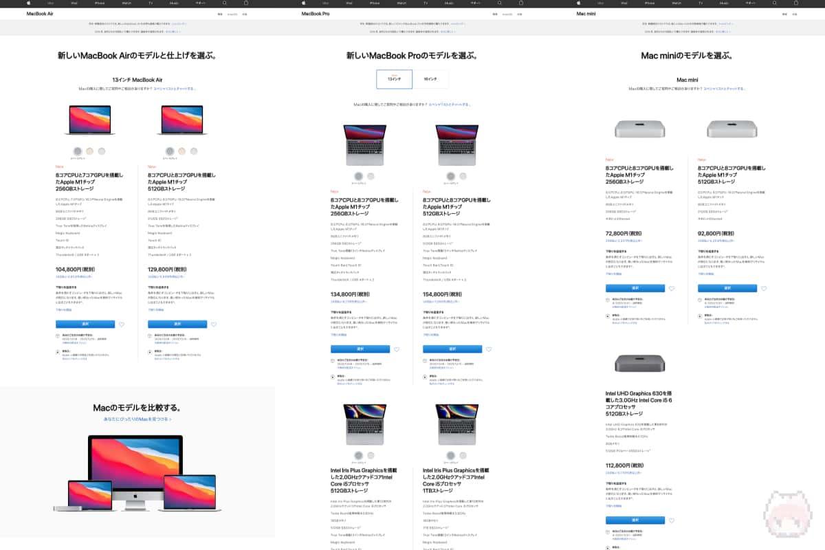 Apple M1搭載Macは性能のわりに価格が安い。