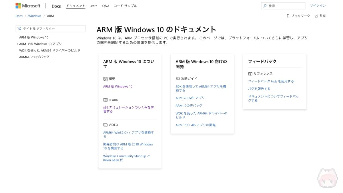 Windows 10 on ARM - Microsoft