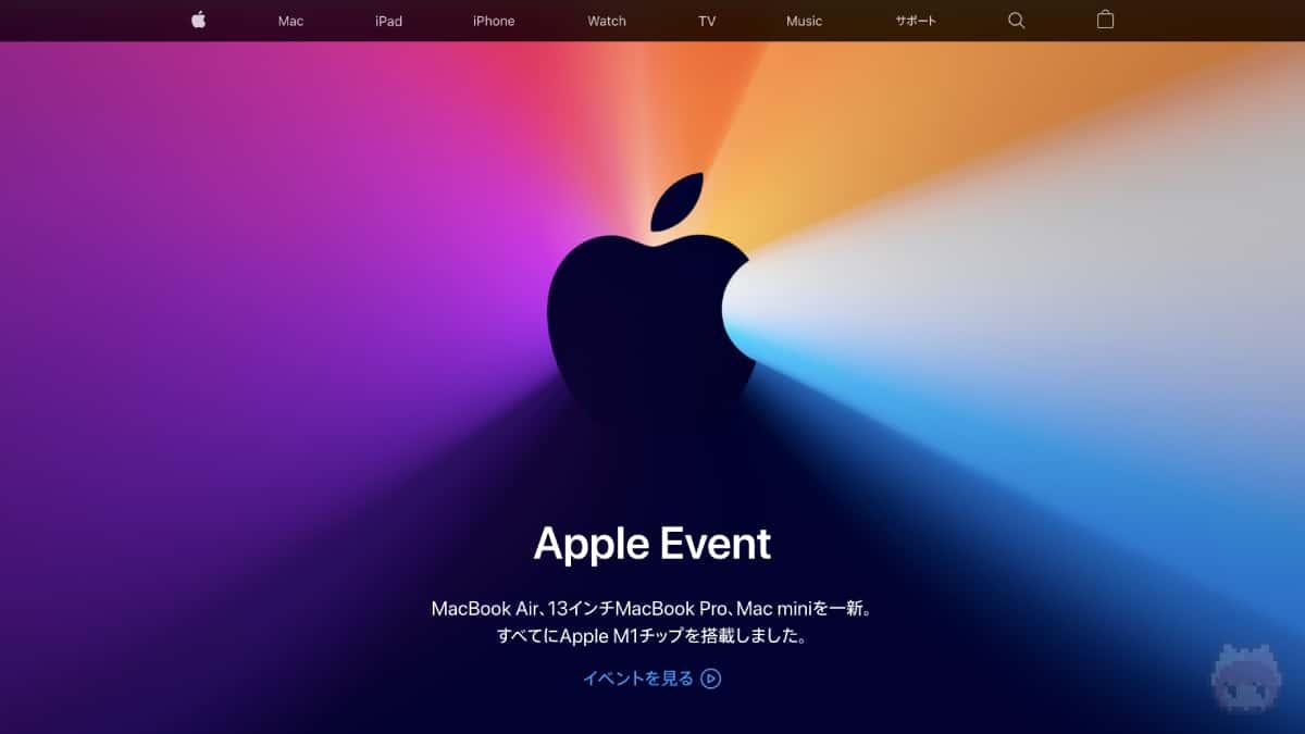 Apple Event November 2020概要