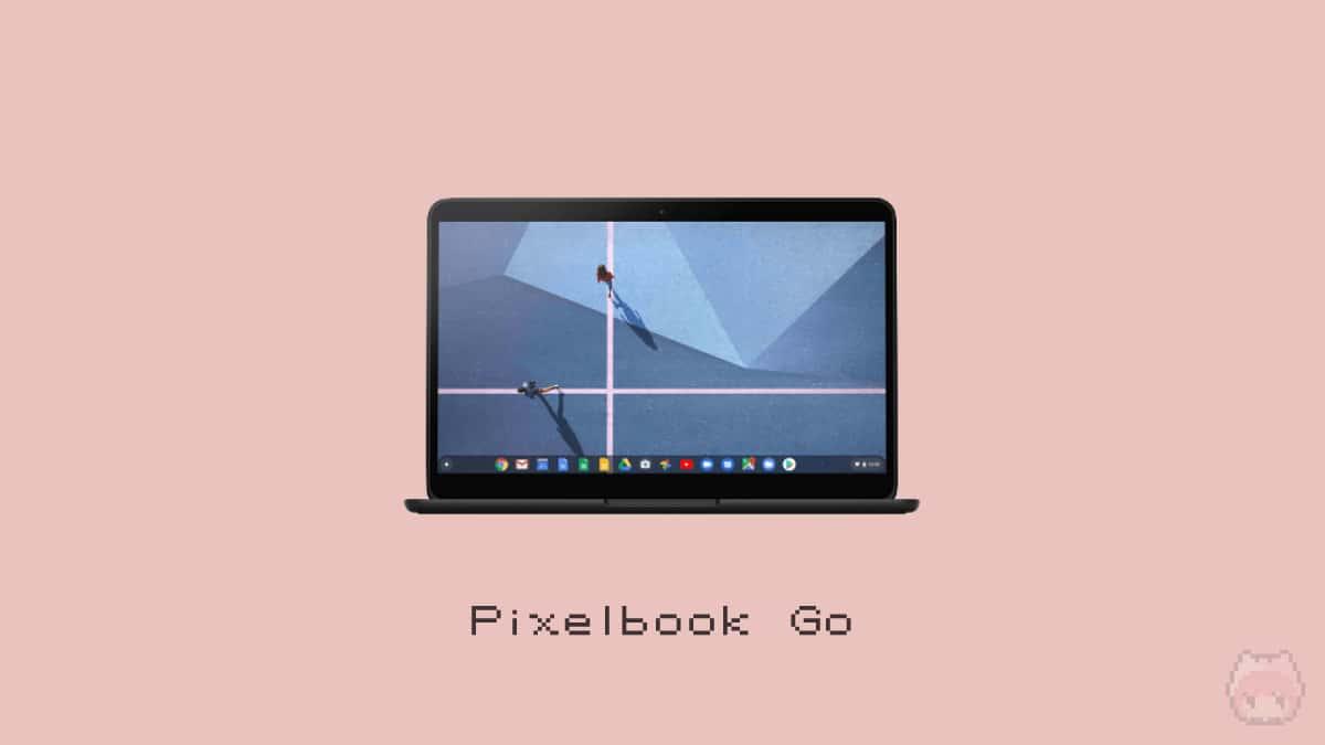 【候補1】Google『Pixelbook Go』