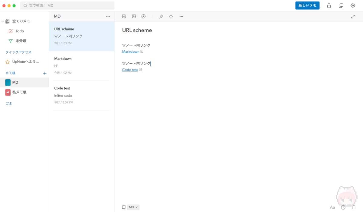 アップデートでノート間リンクが搭載された。