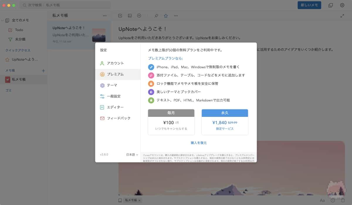 UpNoteはEvernoteとは異なり、買い切りアプリでもある。