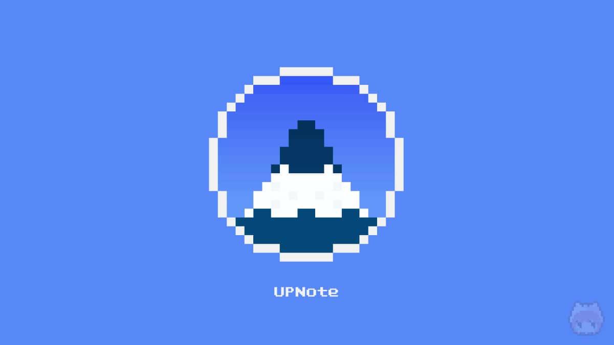 Evernoteの代替メモアプリとして『UpNote』がおすすめ。
