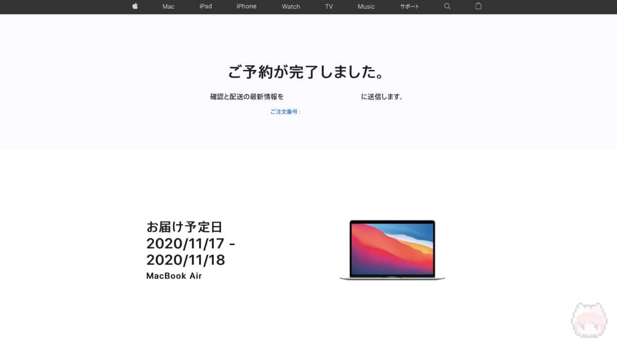 予約開始日にMacBook Air(Apple M1)をこっそり予約してた。