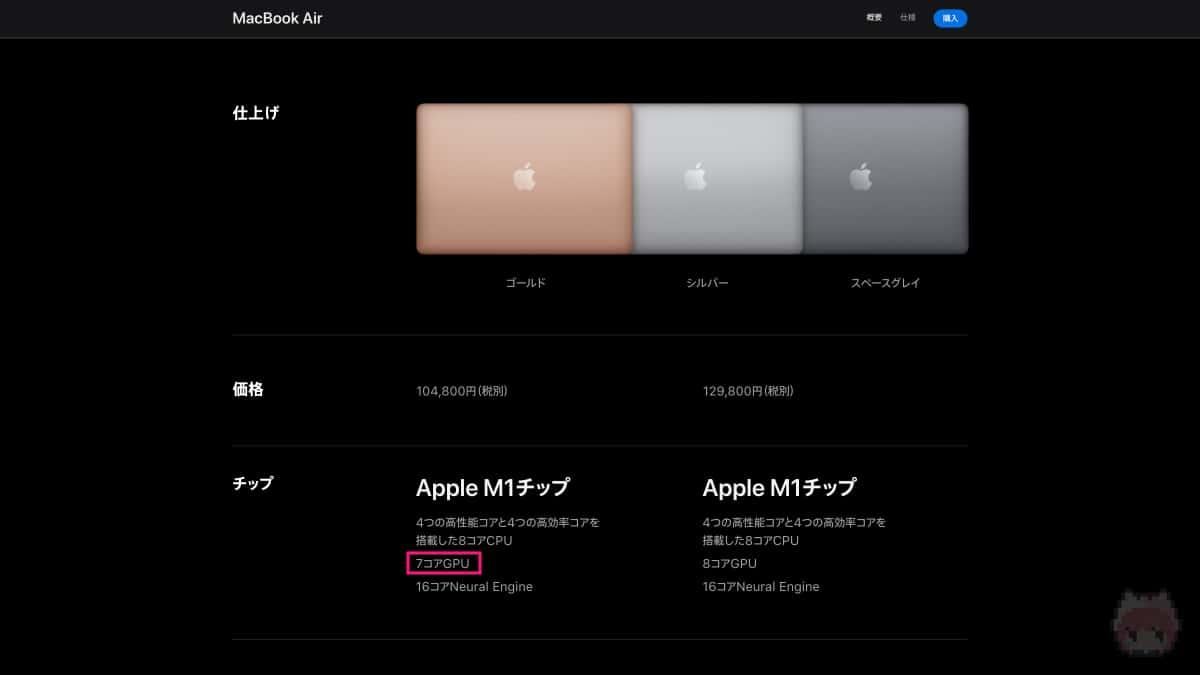 明確に下な位置づけとして分かるのが、MacBook Airの下位モデル。