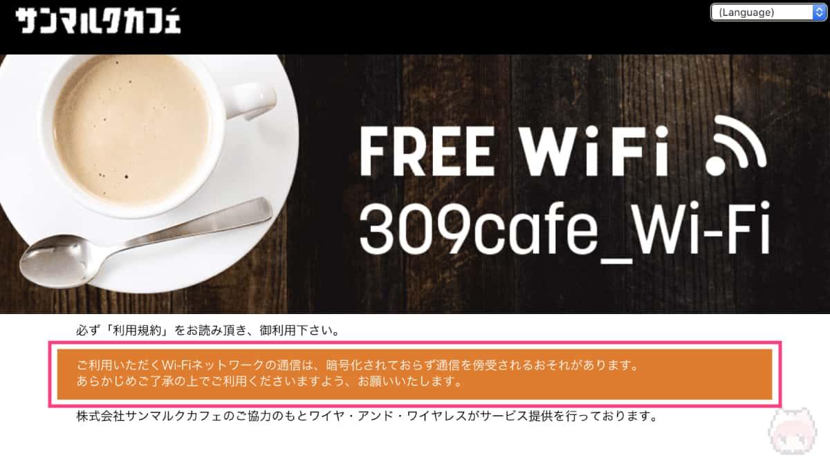 多くのカフェで利用できるフリーWi-Fiは、暗号化されていない。