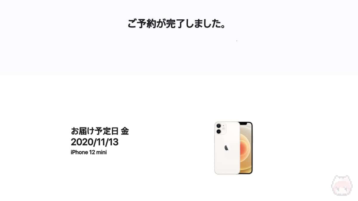 iPhone 12 miniを買った。