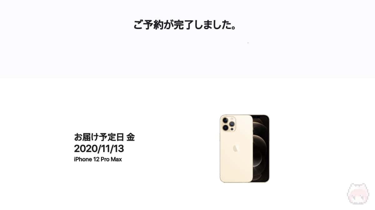 iPhone 12 Pro Maxも買った。