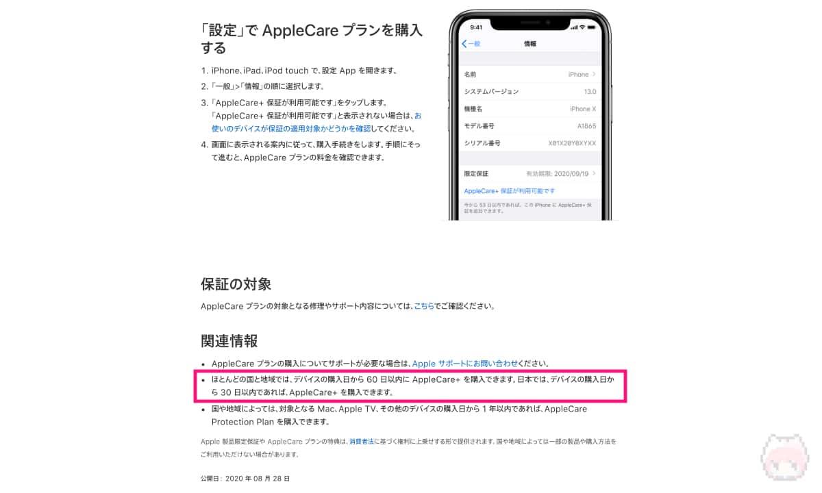 AppleCare+は購入後30日以内なら後から加入可能。