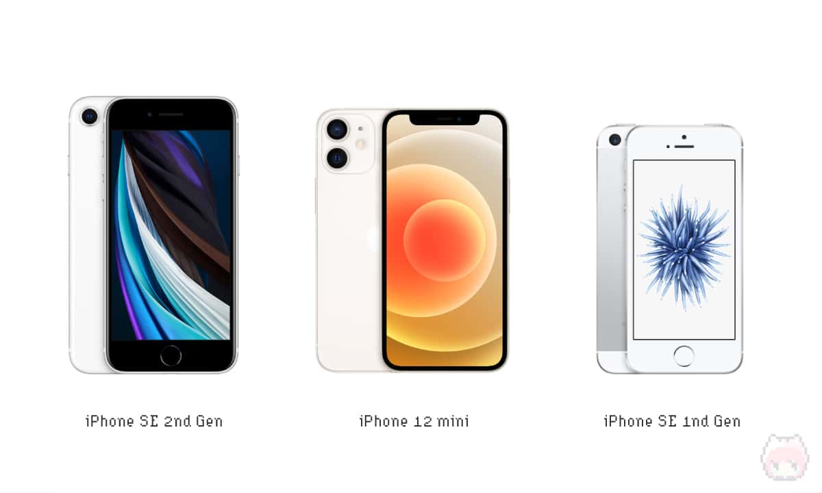 iPhone SE(第2世代)よりも、iPhone 12 miniのほうが小型筐体。