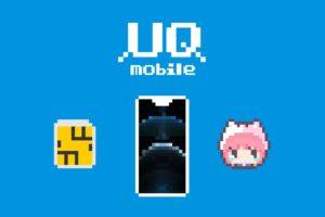 UQ mobileに乗り換えた6つの理由—使える速度と専用アプリ不要かけ放題が有用