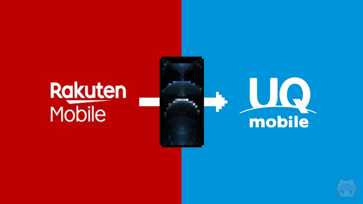 楽天モバイル(組み合わせプラン)から、UQ mobile(スマホプランR)に乗り換えた。