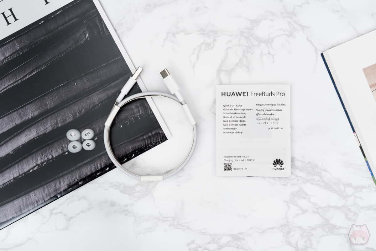 HUAWEI FreeBuds Pro付属品