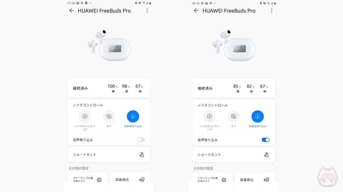HUAWEI FreeBuds Proの外部音取り込みモード