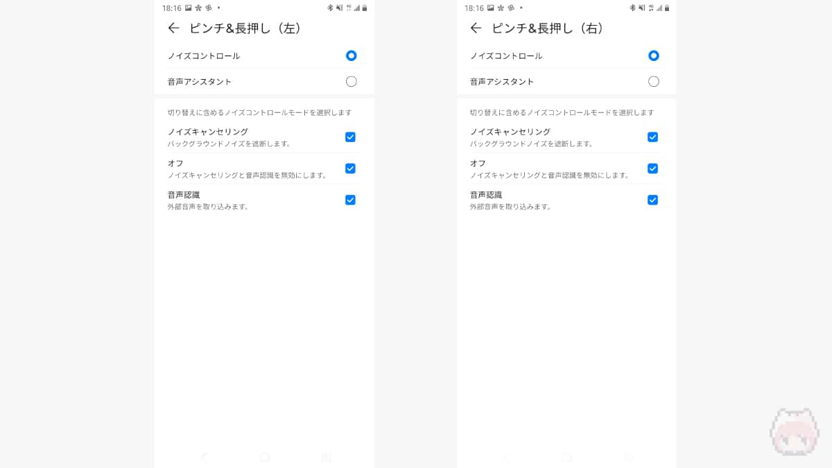 HUAWEI AI Lifeアプリのキーアサイン割当
