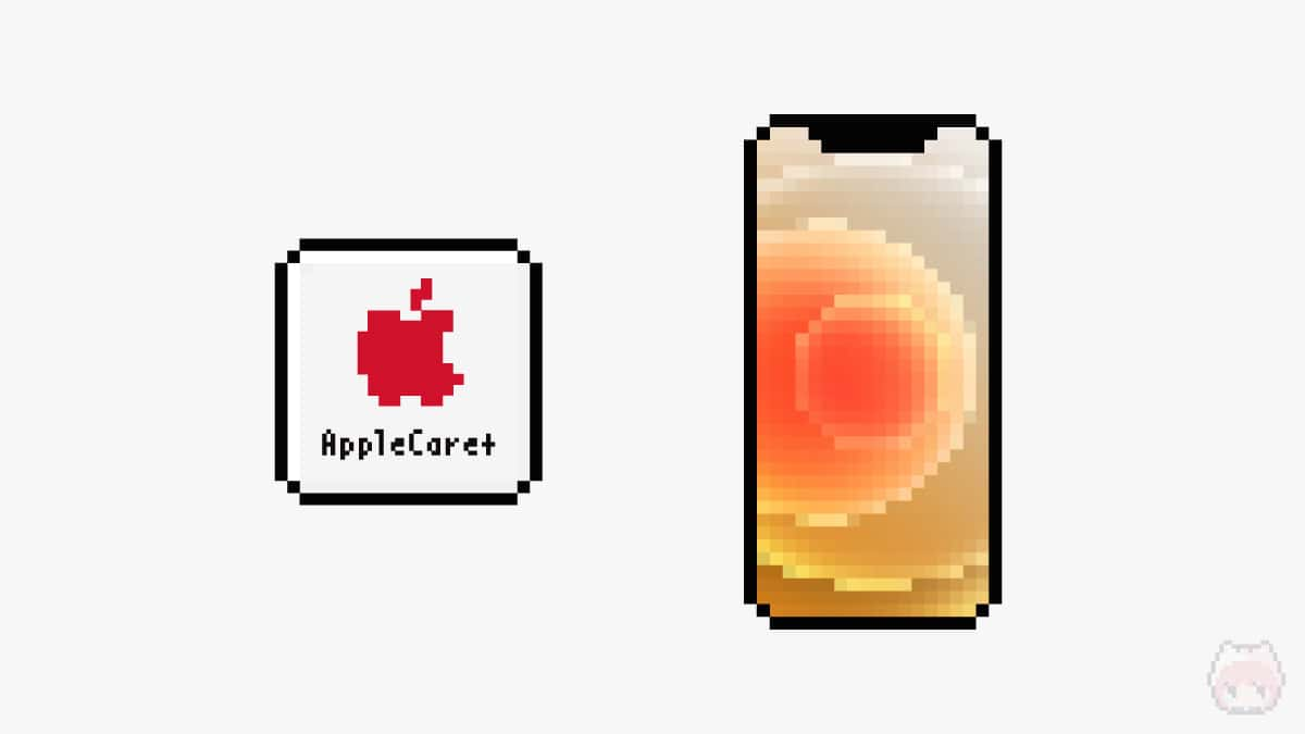 iPhoneはAppleCareに入るべき?