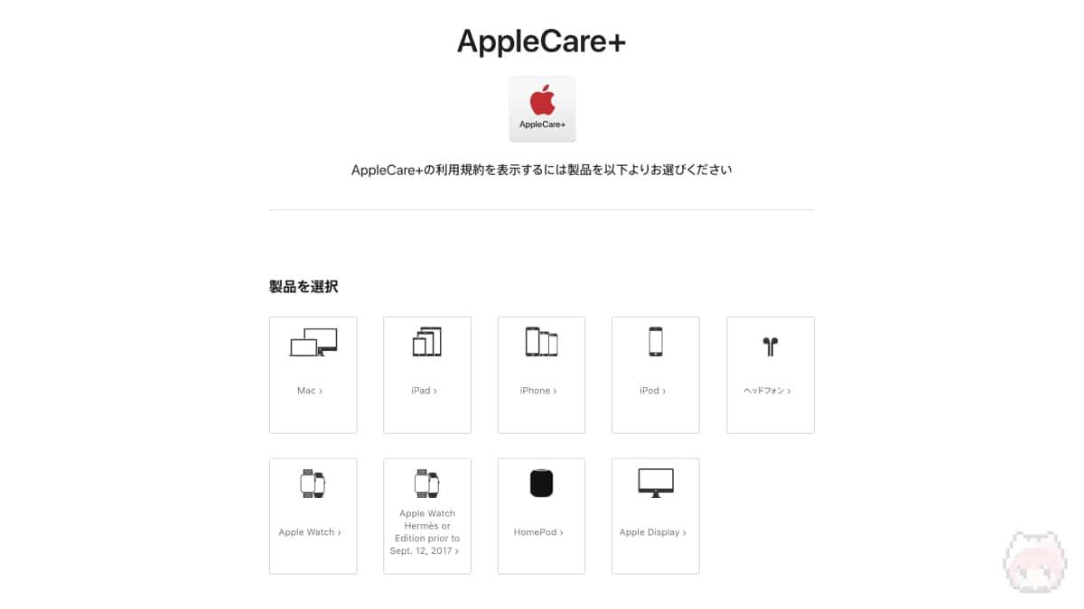 Apple製品のほとんどがAppleCare+に加入可能。