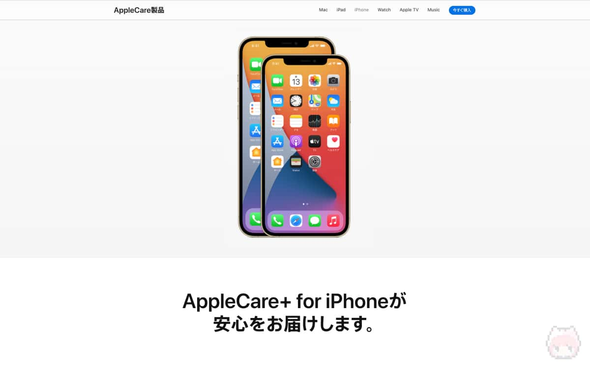 AppleCare+ for iPhoneの種類