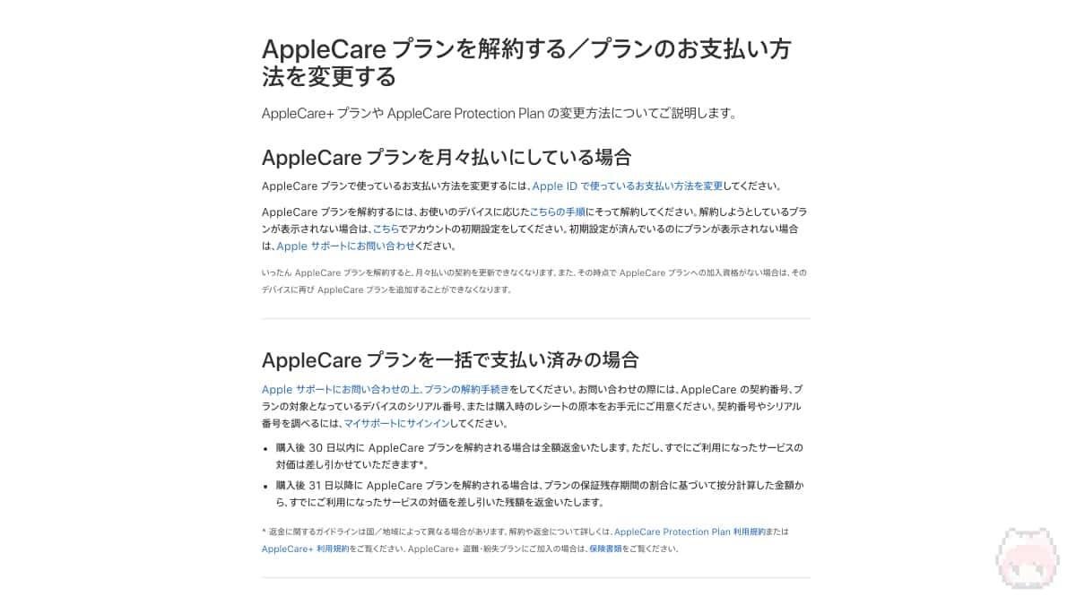一括払いした場合、AppleCareは返金可能。