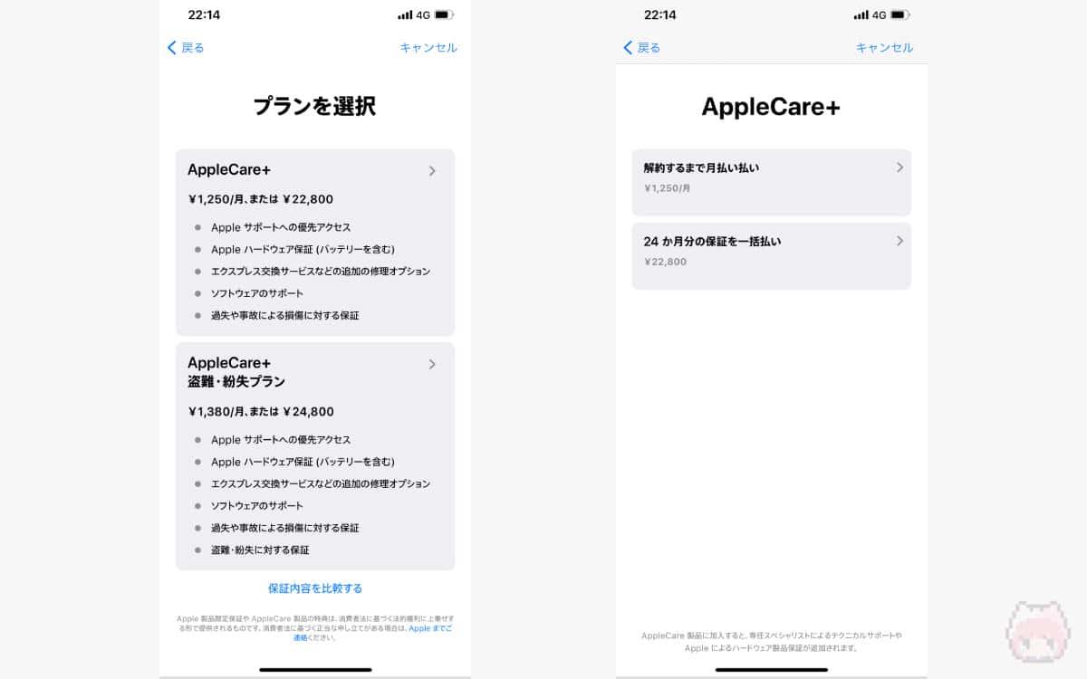 AppleCare+ for iPhoneをどう入るべきかが問題。