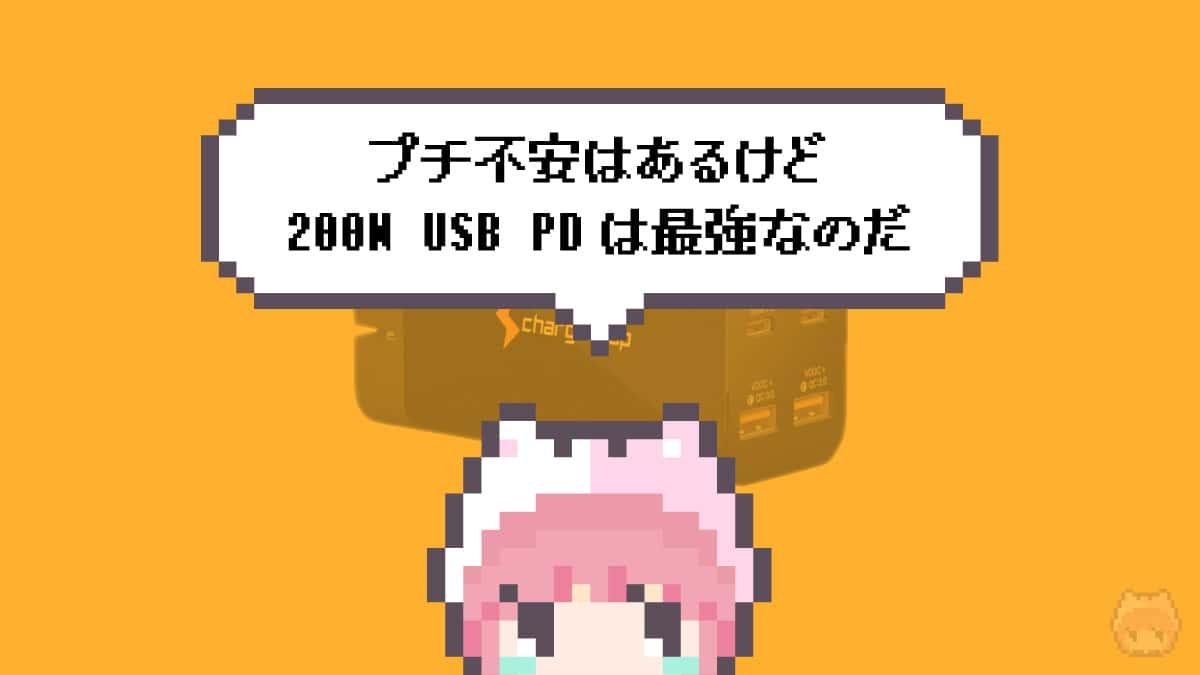 まとめ「プチ不安はあるけど200W USB PDは最強なのだ」