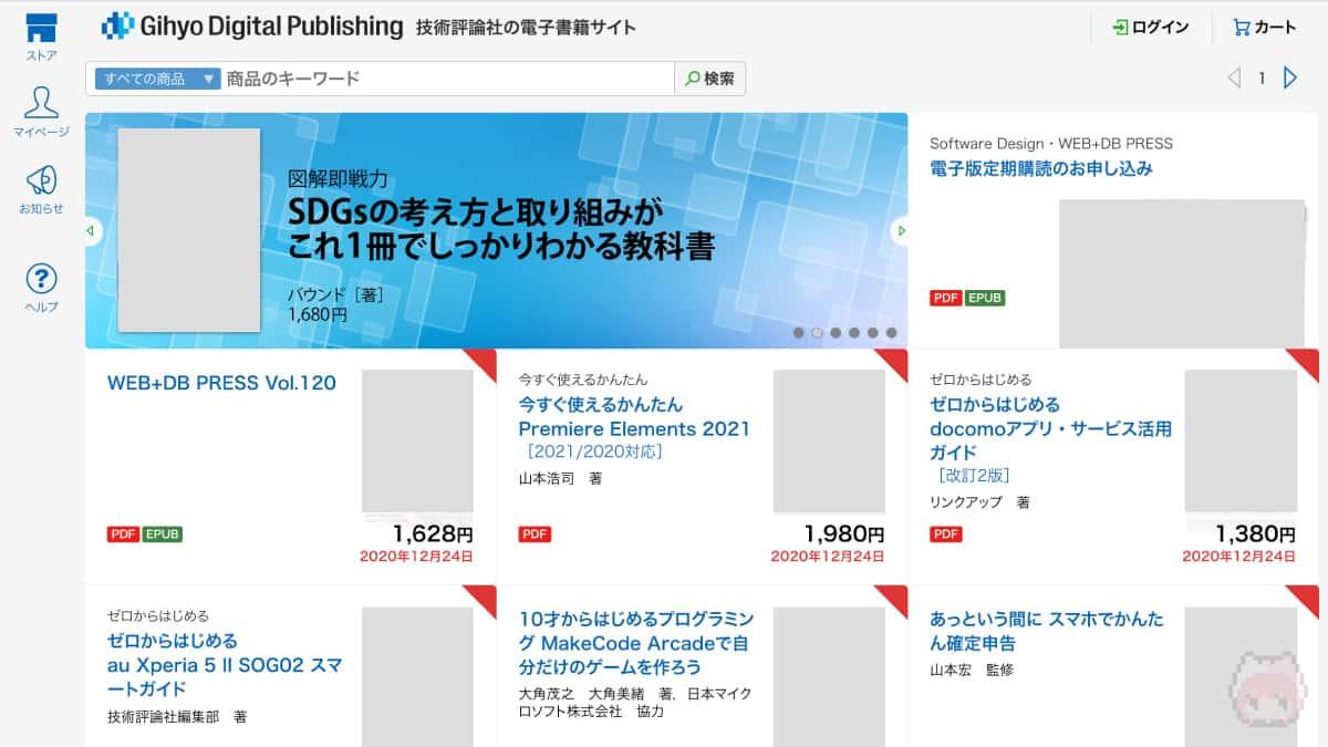 出版社の直販サイトなら、EPUBやPDFで購入可能な場合が多い。(画像は技術評論社の直販サイト)