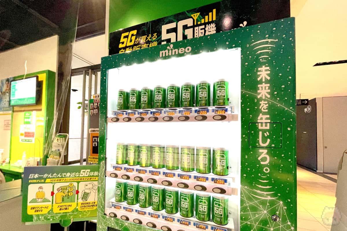 mineo大阪に設置されている『5G販機』に行ってきた。