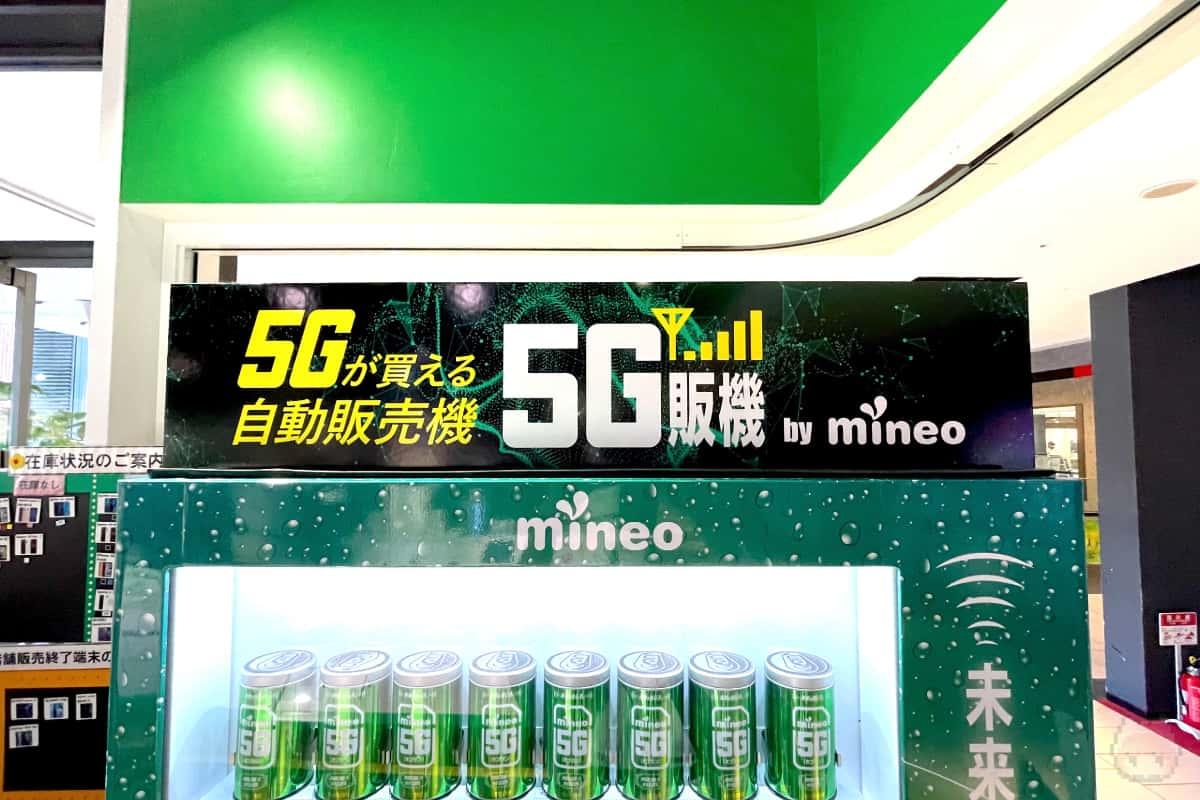 おそらく世界初である、5G対応SIMが買える自販機。