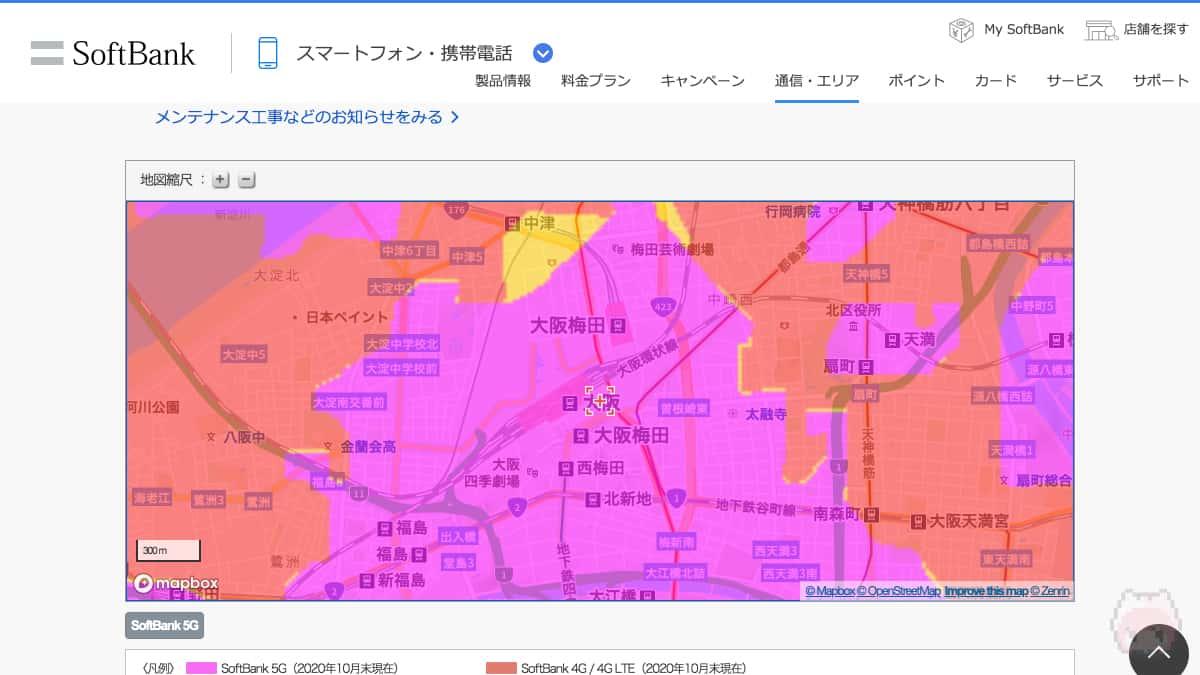 大阪のキタならSoftBankの5Gは概ねカバーされている。