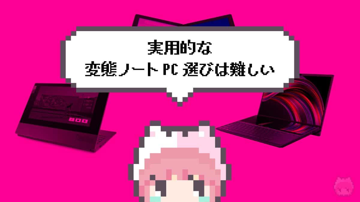 まとめ「実用的な変態ノートPC選びは難しい」