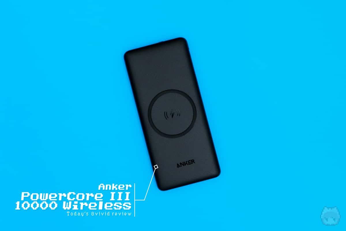 Anker PowerCore III 10000 Wireless - Anker